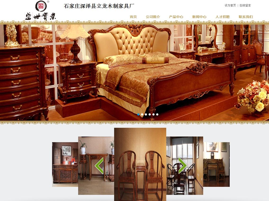 红木家具,木制家具,石家庄深泽