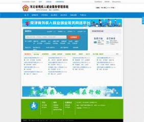 人才招聘  就业服务 河北省残联人才就业服务管理系统